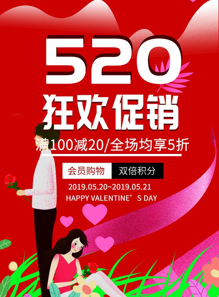 520狂欢促销PSD素材