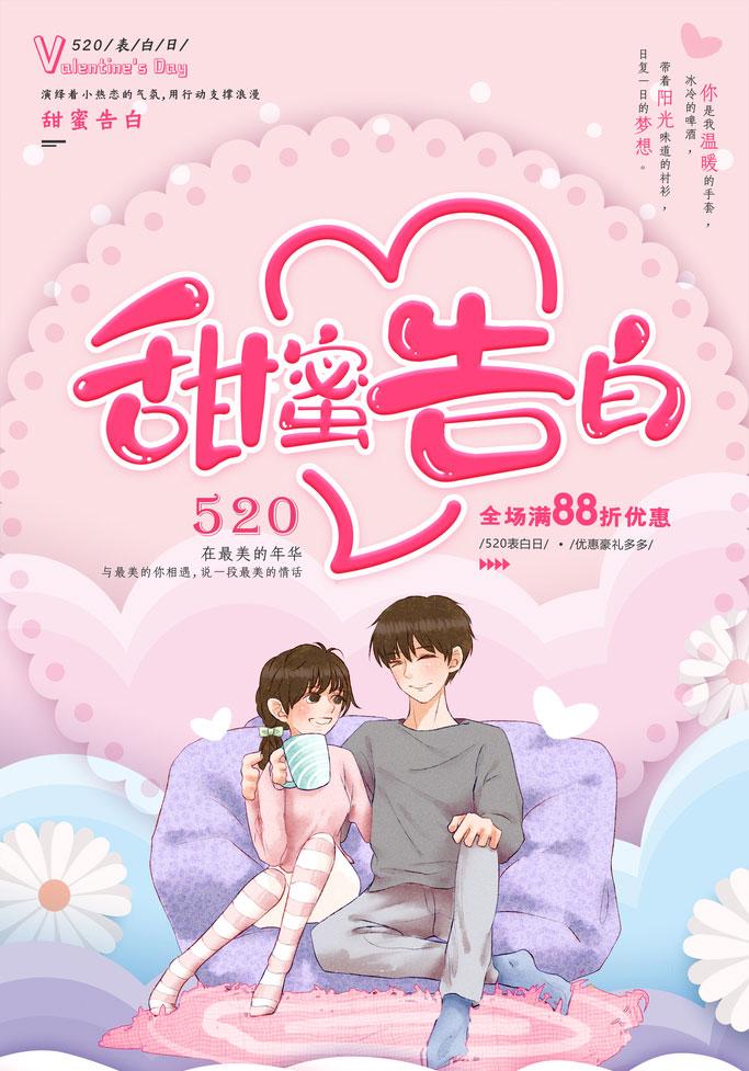 520甜蜜告白海报PSD素材