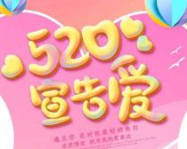 520宣告爱海报设计bbin电子游戏网址