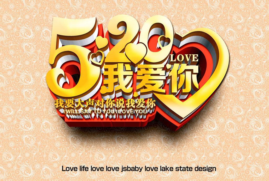 520我爱你活动海报bbin电子游戏网址