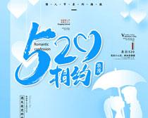 520相约日海报bbin电子游戏网址