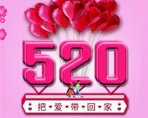 520把爱送回家海报bbin电子游戏网址