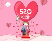 520说爱你海报设计矢量素材