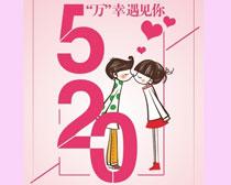 520活动海报设计矢量素材