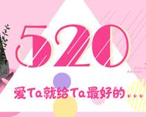 520活动海报矢量素材