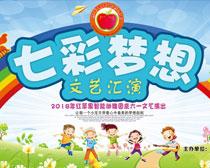七彩梦想61海报矢量素材