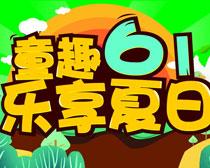 童趣61乐享夏日海报矢量素材