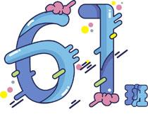 61海报字体矢量素材