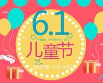 61儿童节活动矢量素材