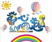 童心童趣61海报设计矢量素材