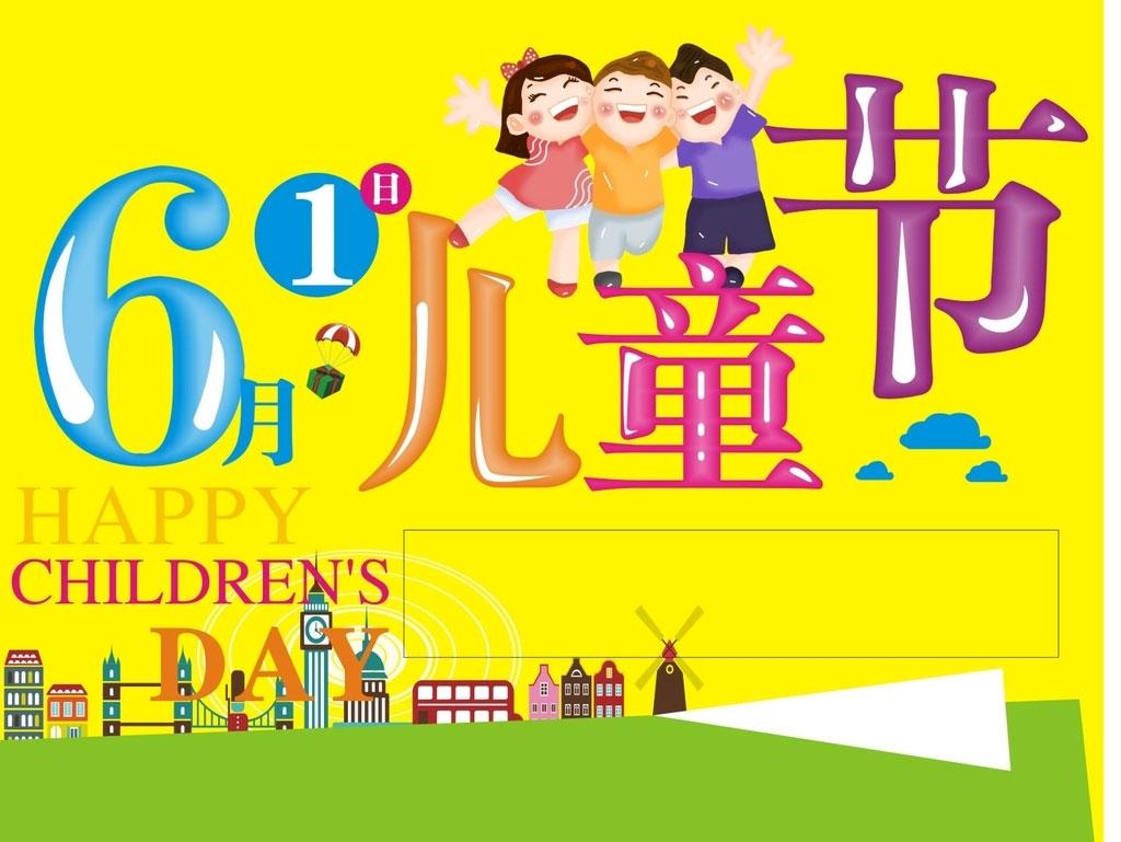 6月1日兒童節海報矢量素材