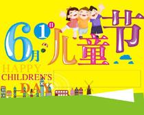 6月1日儿童节海报矢量素材
