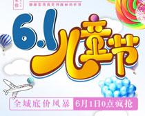 61儿童节低价促销海报时时彩平台娱乐