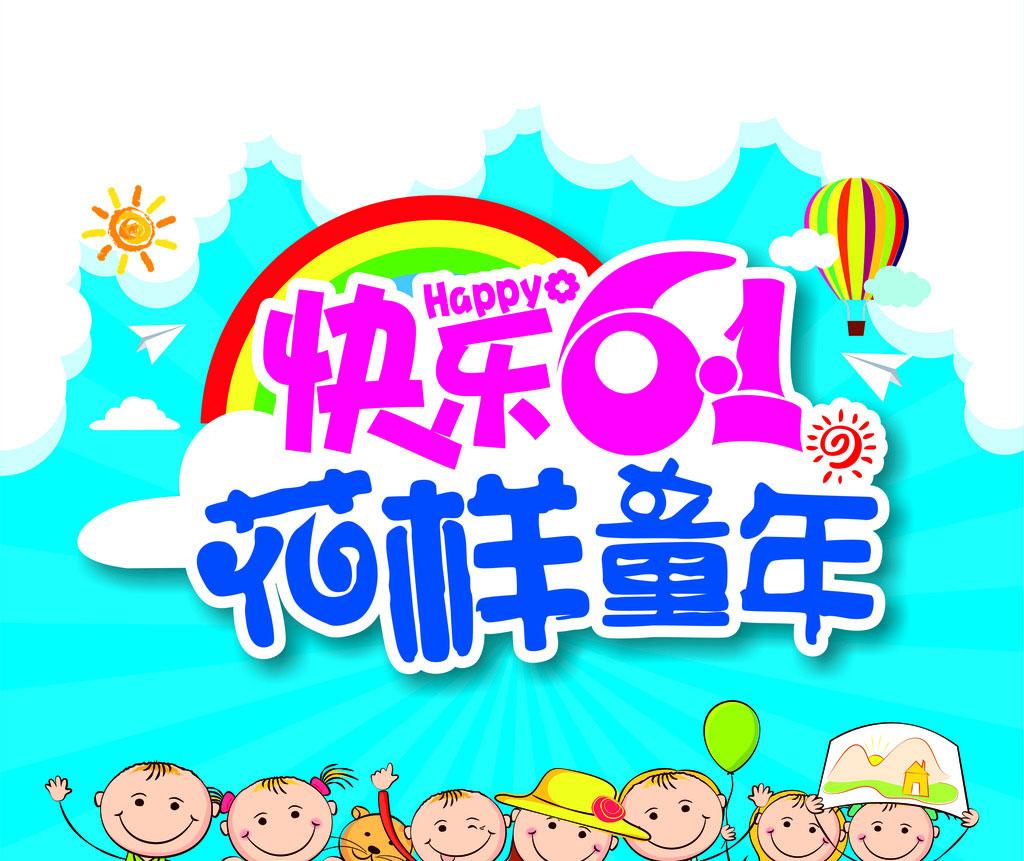 快樂61花樣童年海報矢量素材