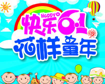 快乐61花样童年海报矢量素材