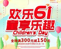 欢乐61童享乐趣海报设计PSD素材