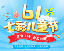 七彩儿童节海报PSD素材