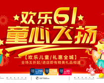 欢乐61童心飞扬海报设计PSD素材