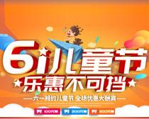 61乐惠不可挡海报设计PSD素材