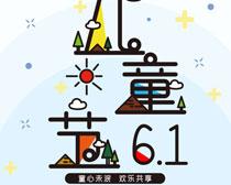 卡通61儿童节海报PSD素材