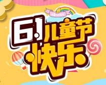 61兒童節快樂活動海報設計PSD素材