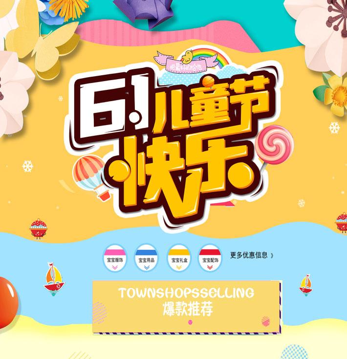 61儿童节快乐活动海报设计PSD素材