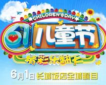 61兒童節精彩樂翻天海報PSD素材