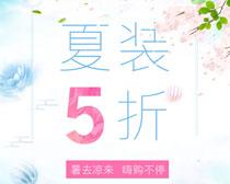 夏装五折优惠海报PSD素材