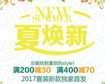夏焕新海报PSD素材
