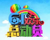 61欢乐总动员海报设计PSD素材