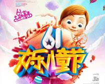 欢乐儿童节海报时时彩投注平台