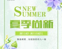 夏季尚新海报模板时时彩投注平台