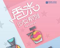 香水少女系列广告PSD素材
