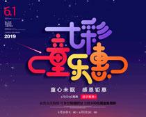 七彩童乐惠海报设计PSD素材