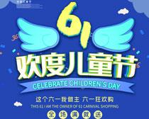 61欢度儿童节海报PSD素材