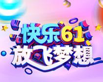 快乐61放飞梦想海报PSD素材