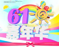 61嘉年华海报PSD素材