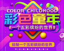 彩色童年儿童节海报PSD素材
