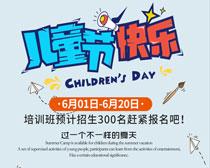 儿童节快乐海报背景设计PSD素材