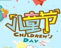 61儿童节PSD素材