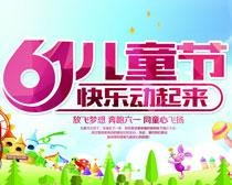 61儿童节快乐行动起来