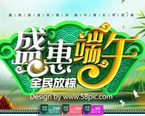 盛惠端午海报设计PSD素材