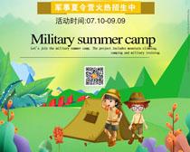 军事夏令营海报PSD素材