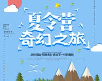 夏令营奇幻之旅海报PSD素材