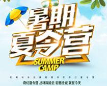暑假夏令营海报时时彩投注平台