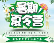 暑假夏令营招生海报PSD素材