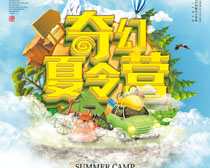 奇幻体验夏令营海报PSD素材