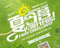 夏令营广告模板PSD素材