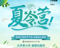 夏令营亲子活动广告PSD素材