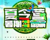 夏令营总动员海报PSD素材